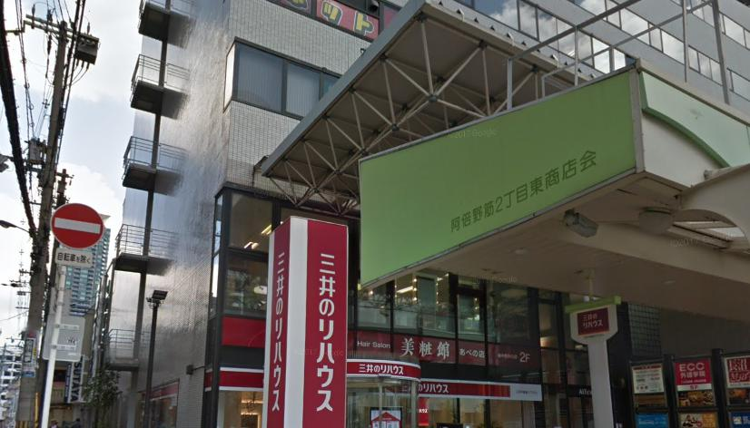 キレイモ(KIREIMO)あべの店舗詳細情報とは