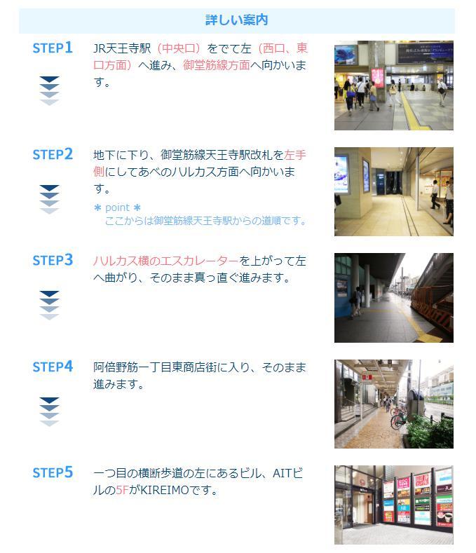 キレイモ(KIREIMO)あべの店へのアクセス・行き方とは