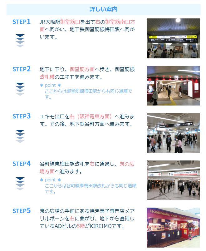 キレイモ(KIREIMO)梅田店へのアクセス・行き方とは