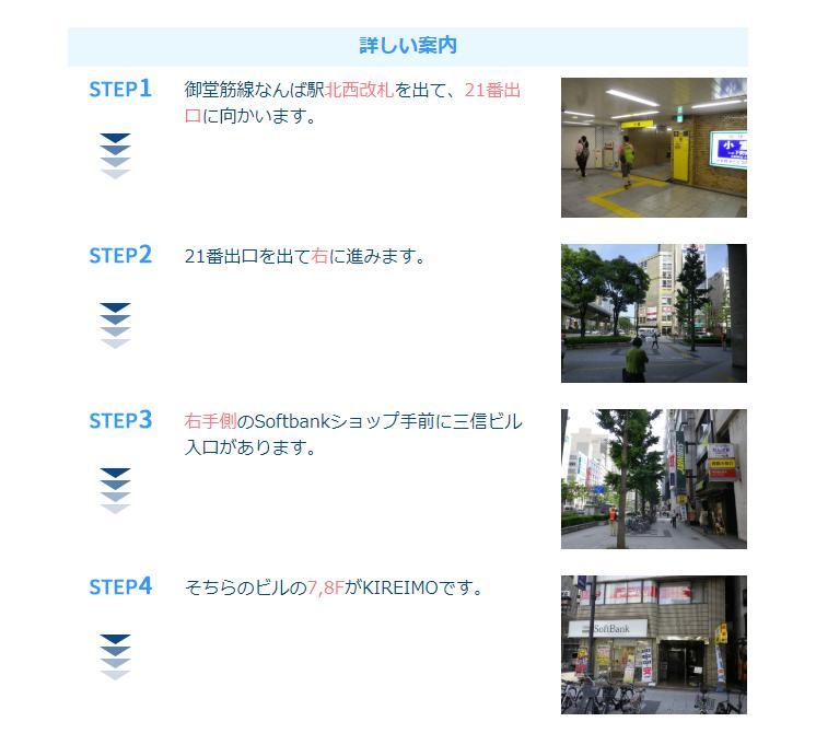 キレイモ(KIREIMO)なんば店へのアクセス・行き方詳細