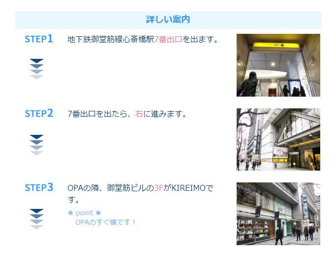 キレイモ(KIREIMO)心斎橋駅前店へのアクセス